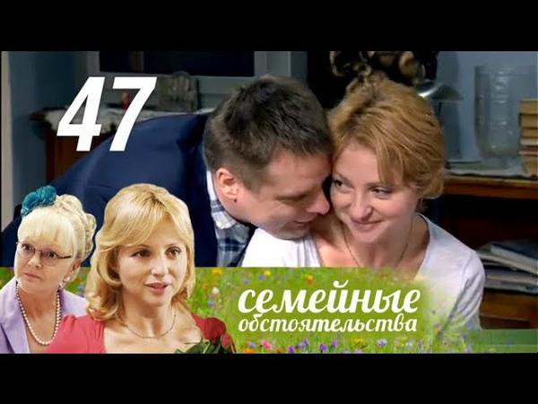 Семейные обстоятельства. 47 серия (2013). Мелодрама @ Русские сериалы