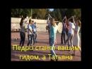 Школа парного танца Salsa Rica На мосту в парке Горького
