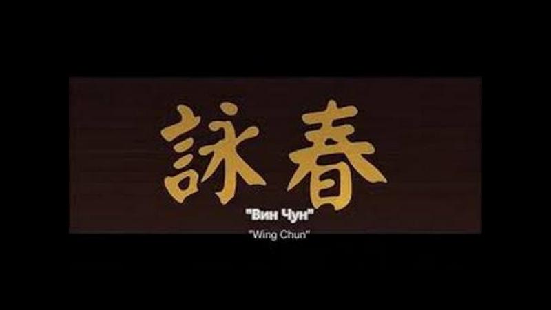 Discovery - Тайны боевых искусств Вин Чун (Гонг Конг, Китай) Fight Quest Wing Chun (Hong Kong, China)