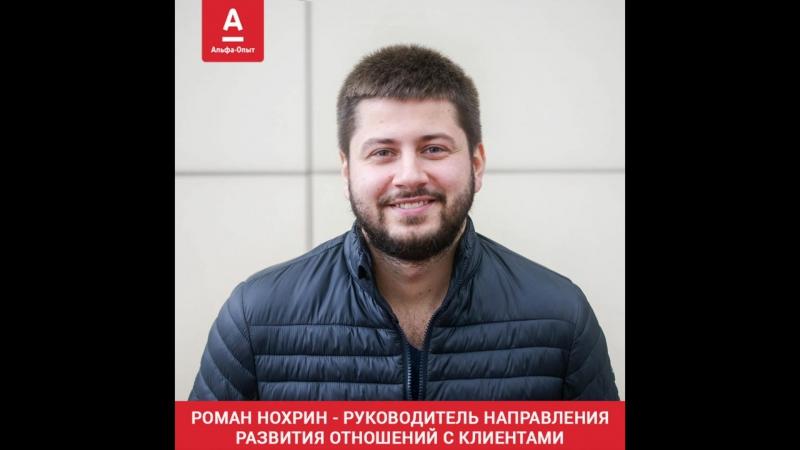 Роман Нохрин руководитель направления развития отношений с клиентами