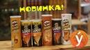 Чипсы Принглз Pringles ПродУктоМания
