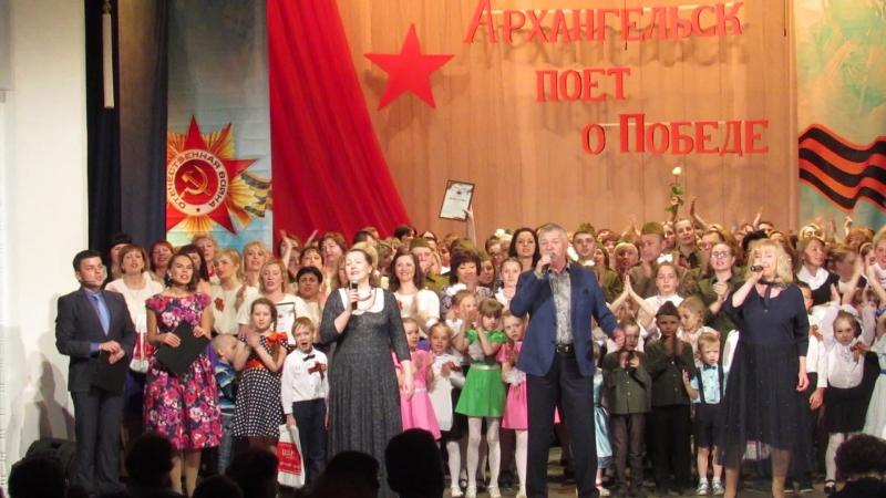 финал концерта Архангельск оет о Победе.