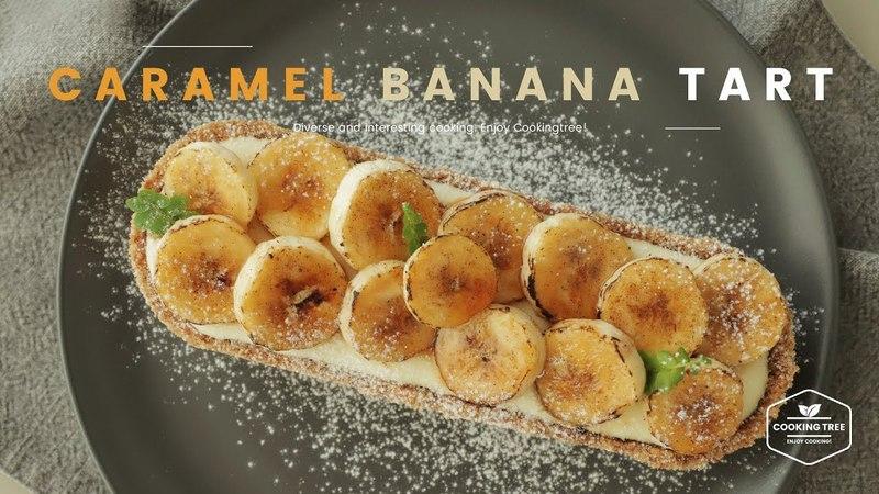 노오븐!🍌 카라멜 바나나 커스터드 타르트 만들기 : Caramel banana custard tart Recipe - Cooking tree 쿠킹트47532