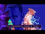 ПРЕМЬЕРА ТРЕКА!  Влад Соколовский - Не потерять себя в тебе (Audio 2017)