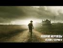 Walking Dead   Ходячие Мертвецы 2.04 «Cherokee Rose»   «Роза Чероки» (LostFilm)