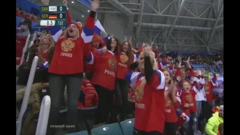 Первый гол Сборной России в исполнении Войнова в хоккейном финальном матче Олимпиады-2018 против сборной Германии 25.02.2018