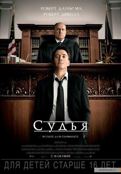 Судья (2014) ???? Роберт Дауни мл.