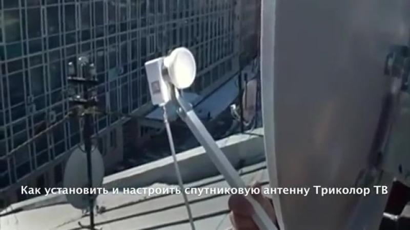 Установка Триколор ТВ самостоятельно, инструкция-yaklip-scscscrp