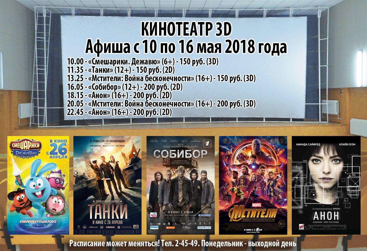 Расписание кинотеатра