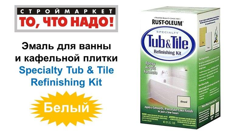 Эмаль для ванны и кафельной плитки Specialty Tub Tile Refinishing Kit Белый эмаль для ванны