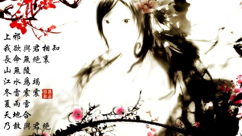 Chinese Music - Shang Ye