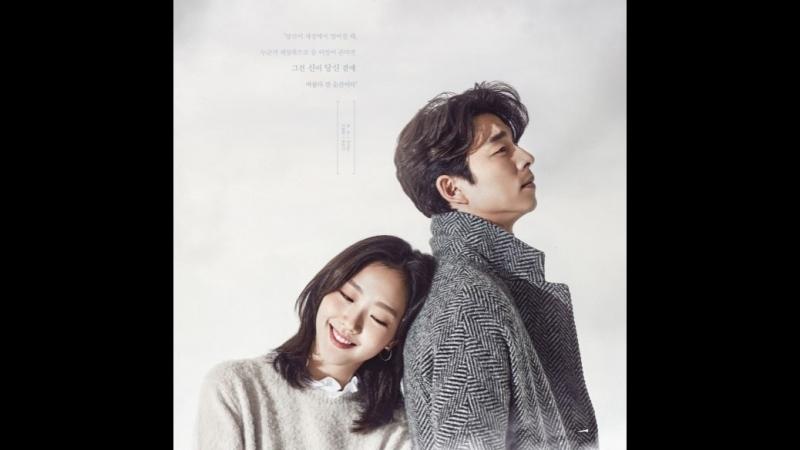 OST из дорамы Токкэби (그중에 그대를 만나 : Встретить его среди всех других)
