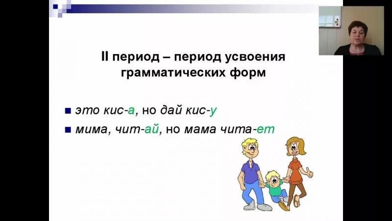 Вебинар Речь ребенка- онтогенез и дизонтогенез