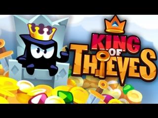 King of Thieves: скучно было решил поснимать))