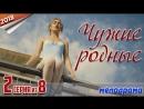 Чужие родные  2018 (мелодрама). 2 серия из 8