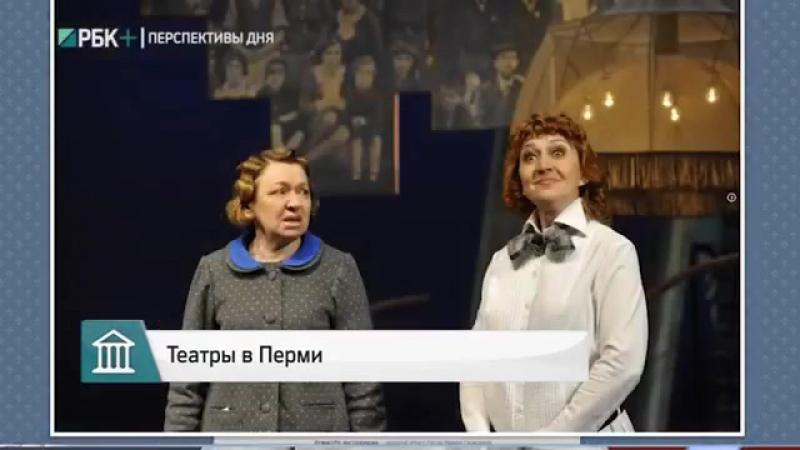 Нина Соловей о Еврейском счастье в Пермском ТЮЗе 1/ХI-17