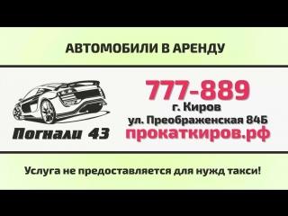 Прокат автомобилей в кирове