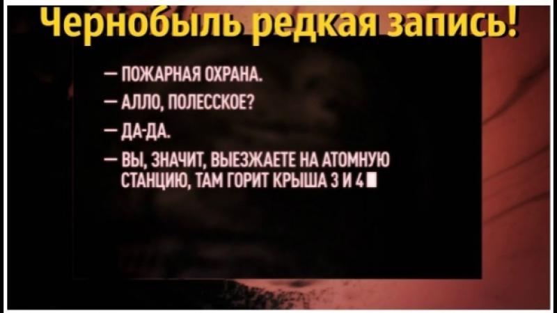 Взрыв на Чернобыле / Припять - запись разговора диспетчеров спасательных служб