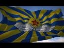 Флаг ВВС СССР Loop footage футаж зацикленный Full