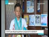 Спортшы медальдарын саудалауға мәжбүр
