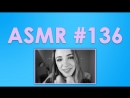 136 ASMR ( АСМР ): Gibi - Расслабляющее касание лица, движение рук, шепот (Relaxing Face Touching, Hand Movements)