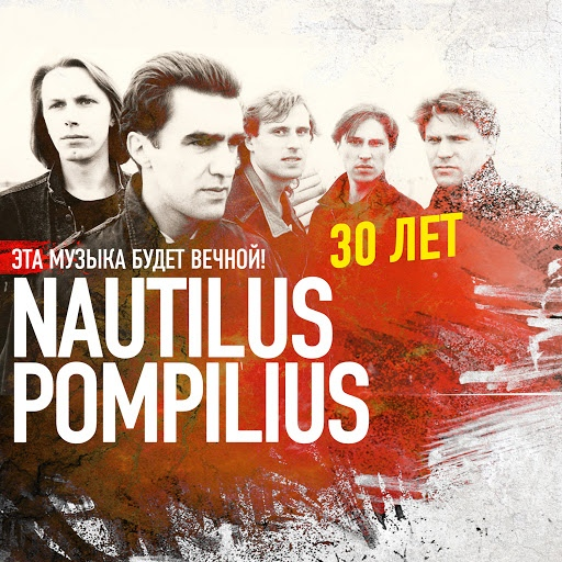 Nautilus Pompilius альбом Эта музыка будет вечной. Nautilus Pompilius - 30 лет