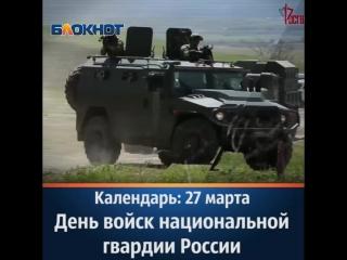 Календарь: 27 марта - День войск национальной гвардии России