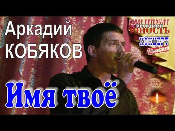 Аркадий КОБЯКОВ - Имя твоё (Концерт в Санкт-Петербурге 31.05.2013)