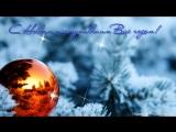 Счастливого Января! С первым месяцем Нового года!!!