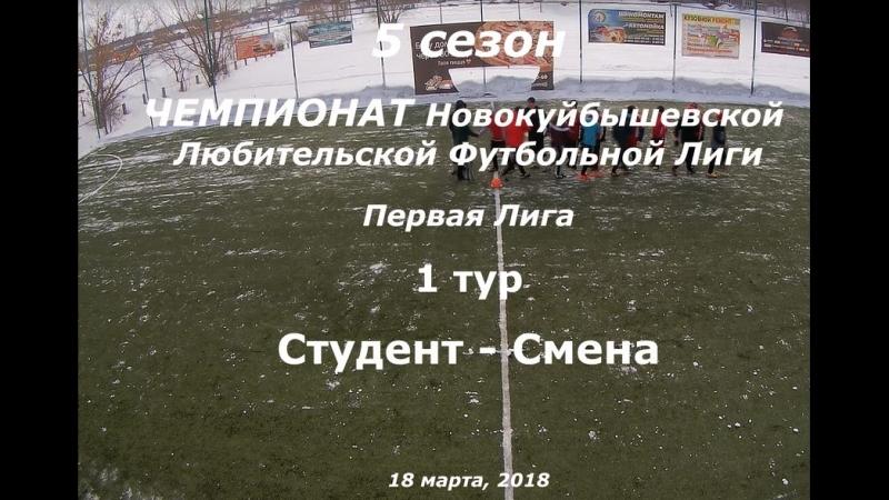 5 сезон Первая лига 1 тур Студент - Смена 18.03.2018