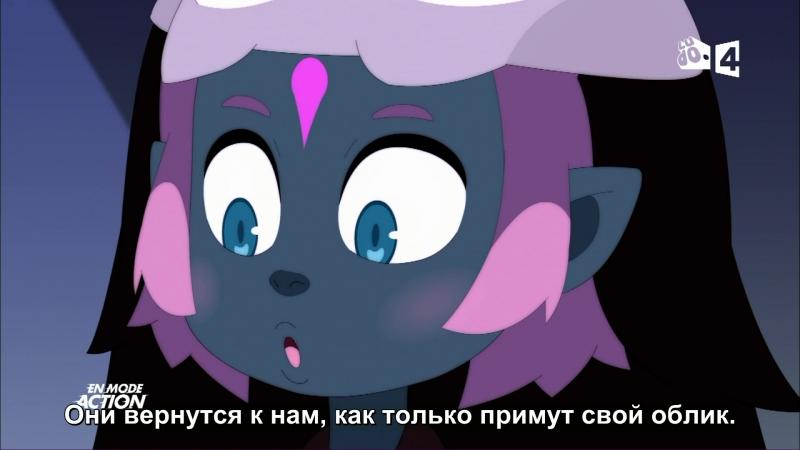 Вакфу 3 сезон 4 серия (субтитры)