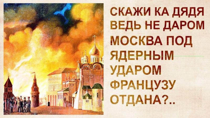 Разбор событий 1812 года. Пожар Москвы. Гибель Tapтapии
