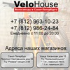 velohouse.ru
