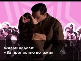 Фильм недели: «За пропастью во ржи»