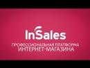 Создайте интернет-магазин на InSales, все для продаж уже внутри!