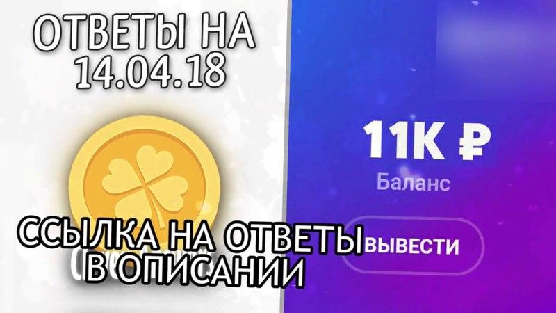 КЛЕВЕР ОТВЕТЫ НА ВОПРОСЫ НА 14 04 18 20 00 МСК 100 000 ₽