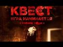УЖАСЫ ОНЛАЙН - Квест. Игра начинается 2017 HD