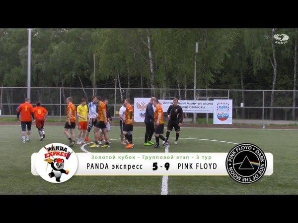 Обзор матча - Золотой Кубок - PANDA экспресс - PINK FLOYD