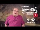 Личное приглашение от Вячеслава Олеговича Рузова