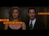 (RUS) Трейлер фильма Адвокат дьявола /  Devils Advocate.