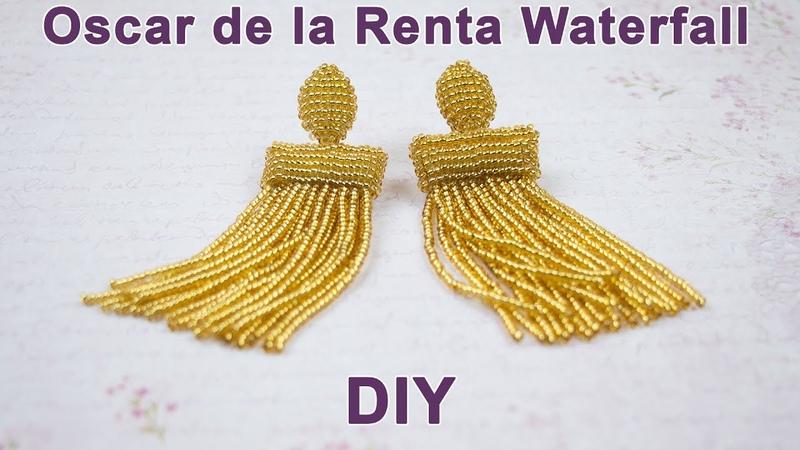 Серьги Oscar de la Renta Waterfall из бисера / Oscar de la Renta Waterfall Beaded Earrings DIY