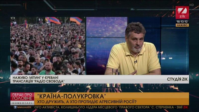 Експерт: Вірменія є заручницею етнічного націоналізму та залежності від Росії