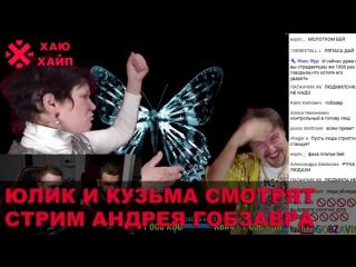 Юлик и Кузьма смотрят стрим Андрея Гобзавра