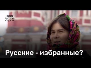 Русские - избранный народ?