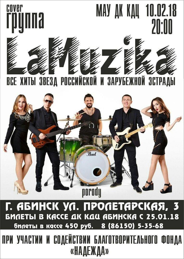 Концерт cover группы La Muzika в Абинске