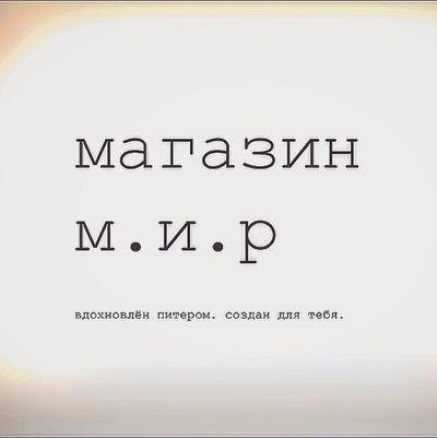 Александр Мировой