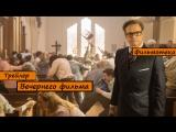 (RUS) Трейлер фильма Kingsman: Секретная служба / Kingsman: The Secret Service.