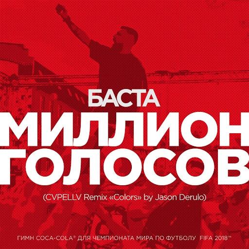 """basta альбом Million Golosov (CVPELLV Remix """"Colors"""" by Jason Derulo)"""