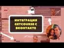 Интеграция сервиса GetCourse и рассылок ВКонтакте