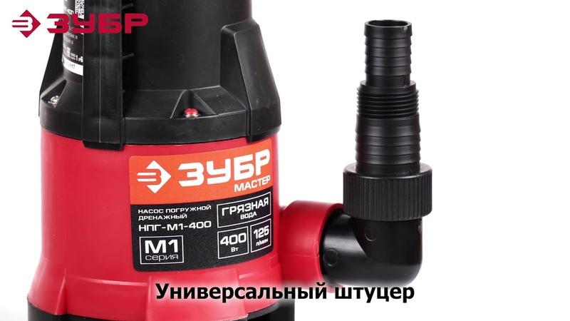 Насос погружной дренажный ЗУБР арт.НПГ- М1-400